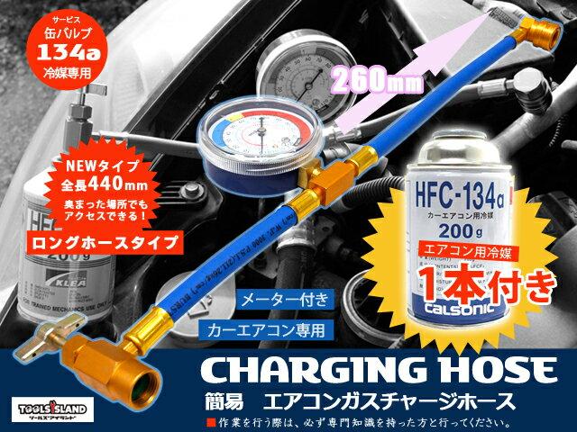 R134a エアコン 簡易ガスチャージホースセット ロングホース エアコンガス200g付き