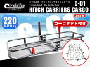 特価 折り畳み式 ヒッチキャリアカーゴC01 カーゴネット付き