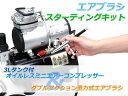 【エアブラシ エアコンプレッサーセット】スターティングキット(3Lタンク付 オイルレス エアコンプレッサー 重力式 エアブラシ セット)