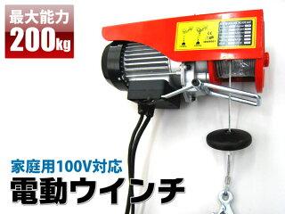 家庭用100V電動ウインチ(ホイスト)200kg
