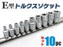 10pc E型トルクスソケットセット ■E型ヘックスローブソケット