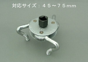 2WAY アジャスタブルオイルフィルターレンチ(対応範囲45-75mm)
