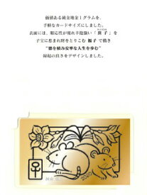 【純金製 干支1gカード 子(ねずみ)】純金 K24 干支 カード型 地金 ラミネート