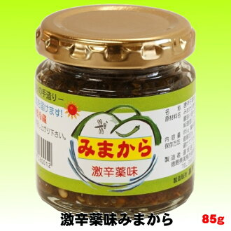★ is the new thing in 2014 ★ Awa tradition gigantic spicy pepper condiments gigantic spicy note! Seen well from (bottle) 85 g 05P12Jul14