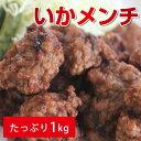 いかメンチ1kg たっぷり野菜といかのメンチ!【国産】いかつみれ/つまみ/お手軽/