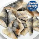骨取り 縞ホッケ切り身 480g 10〜12切れ入り(1切れ40〜50g) 送料無料 ホッケ 骨抜き 骨取り魚