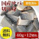 骨取り 国産サバ切り身 40g×12枚入り 送料無料 鯖 さば 骨抜き 骨取り魚