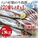 八戸産 冷凍イワシ5kg(サイズ不選別)IQF冷凍なのでおさしみOK!【国産】いわし、イワシ、鰯