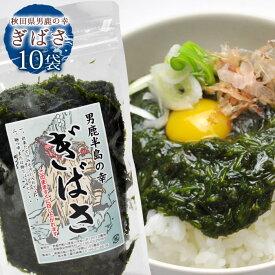 三高水産 ぎばさ(200g×10袋)秋田県男鹿加工、ギバサ、あかもく、フコイダン、海藻、冷凍