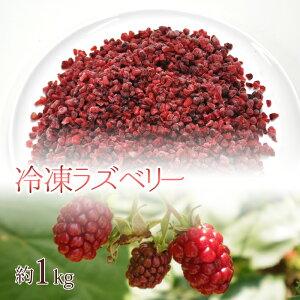 送料無料 冷凍ラズベリー 約1kg ラズベリー、フルーツ、果物