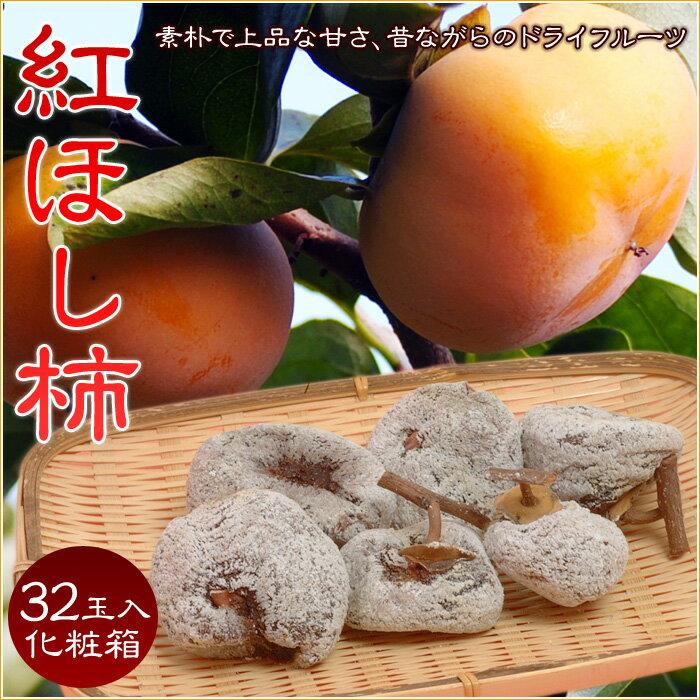 送料無料 紅ほし柿 (干し柿) 化粧箱 32玉入り ※干し柿、ほし柿、ほしかき、山形産