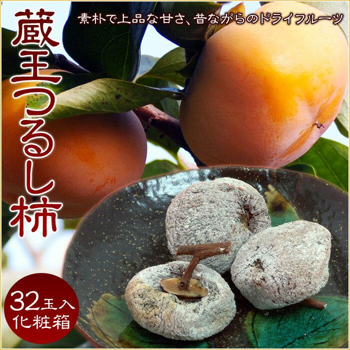 送料無料 蔵王つるし柿 (干し柿) 化粧箱 32玉入り ※干し柿、ほし柿、ほしかき、山形産