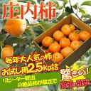 庄内 柿 訳あり 2.5kg(13〜20玉前後) ※柿、かき、カキ、種なし柿