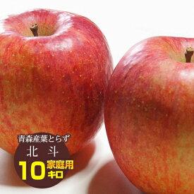 送料無料 葉とらず 北斗【家庭用】約10kg(約28〜40個) ※青森産、直送、りんご、リンゴ、林檎