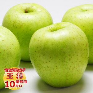 送料無料 葉とらず 王林【贈答用】約10kg(28〜36個前後) ※青森産、直送、りんご、リンゴ、林檎、サンふじ
