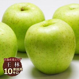 送料無料 葉とらず 王林 【家庭用】約10kg(28〜36個) ※青森産、直送、りんご、リンゴ、林檎