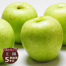 送料無料 葉とらず 王林【家庭用】約5kg(14〜18個) ※青森産、直送、りんご、リンゴ、林檎
