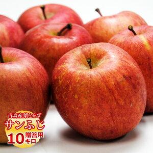 送料無料 葉とらず サンふじ 【贈答用】約10kg(28〜36個前後) ※青森産、直送、りんご、リンゴ、林檎、サンふじ