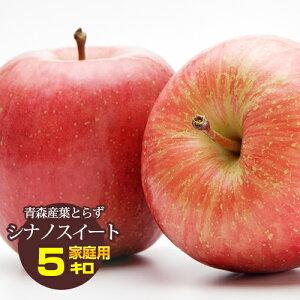 送料無料 葉とらず シナノスイート【家庭用】約5kg(14〜18個) ※青森産、直送、りんご、リンゴ、林檎