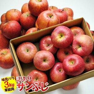送料無料 訳あり サンふじ 約3kg バラ詰め 林檎、りんご、リンゴ、ふじ、フジ