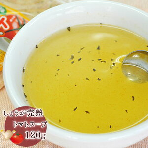 しょうが 完熟 トマトスープ 約120g とまと トマト しょうが 生姜 ショウガ ジンジャー 顆粒スープ 粉末スープ メール便で送料無料