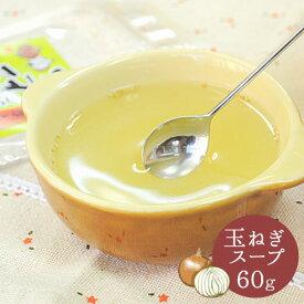 送料無料 玉ねぎスープ 60g ※たまねぎ、玉ねぎ、タマネギ、焼き玉ねぎ、スープ、粉末スープ、メール便で送料無料