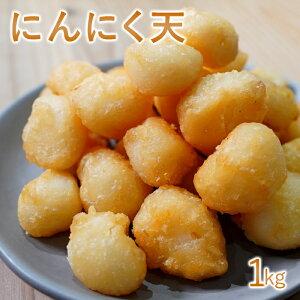 送料無料 にんにく天 1kg 冷凍 にんにく 野菜 天ぷら 簡単 おつまみ おやつ