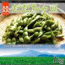送料無料 山形セレクション だだちゃ豆 1kg 枝豆、豆、まめ、えだまめ、有機肥料栽培、低農薬栽培