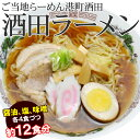 酒田ラーメン 12食セット(醤油・味噌・塩各4食)【RCP】