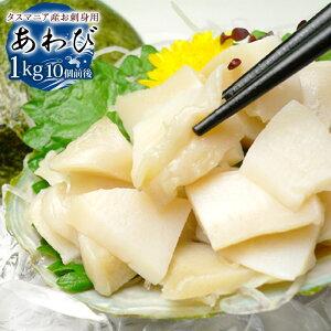 お刺身用 冷凍あわび 約1kg(10個前後)送料無料、生食用、刺身、アワビ、鮑、タスマニア産