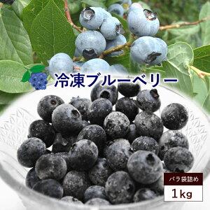 冷凍ブルーベリー 約1kg ブルーベリー 国産 山形県産 ベリー 冷凍果実 フルーツ 果物 くだもの 送料無料
