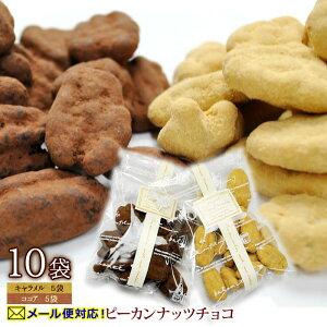 ピーカンナッツチョコ10袋セット(キャラメル50gx5袋&ココア50gx5袋)※チョコレート、バレンタイン、ギフト、プレゼント、数量限定、メール便で送料無料