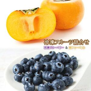 冷凍フルーツ詰合セット 冷凍ブルーベリーと柿シャーベットを化粧箱に詰めてお届け致します。