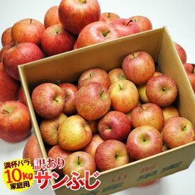 送料無料 訳ありサンふじ 10kg前後 バラ詰め ※サンフジ、ふじ、りんご、林檎、リンゴ、山形産、訳あり、産直