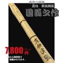 竹刀 一般男子 39尺 手造り特製真竹実践胴張「国義之作」