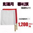 剣道 審判旗(紅白セット)無料ネーム刺繍入り!!