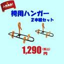 小物/人気商品! 袴用ハンガー2本組セット