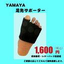 剣道/サポーター「YAMAYA」足先サポーター 郵便配送可