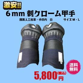 剣道 6mmクローム甲手/小手 個人ネーム&送料無料!!