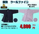夏用剣道衣 着心地爽快! フジダルマ 「クールファイン」 綿の薄剣道衣