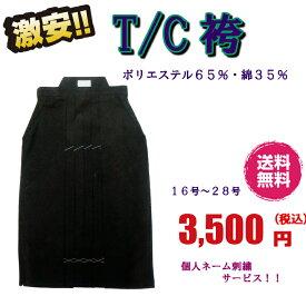 剣道 檄安!! T/C袴16〜28号 ネーム刺繍&送料無料!!
