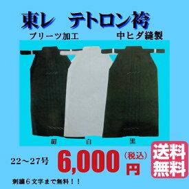 剣道/袴/ 「東レテトロン袴」紺・黒・白刺繍6文字・送料無料!サイズ22〜27号