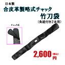 剣道 日本製 合皮革製略式チャックタイプ 竹刀袋(負紐付き 2本入れ)