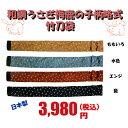 【竹刀袋】和調うさぎ梅鹿の子略式3本入(裏付)日本製