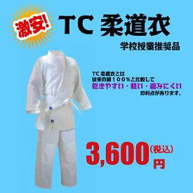 学校正課向け/ TC柔道着【学校授業推奨品】 上衣・ズボン・帯セット