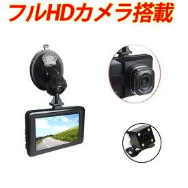 前後 ドライブレコーダー W録画 バックカメラ付き 3インチ HDモニター 1080P 当て逃げ あおり運転 高画素カメラ搭載 エンジン連動 エンドレス録画 動画 静止画 動体感知 Gセンサー搭載 防犯 防犯カメラ おすすめ