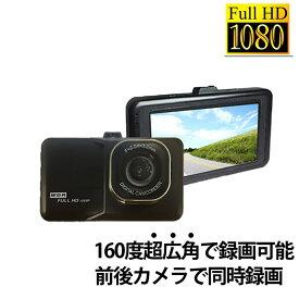 IPS W録画ドライブレコーダー 前後 バックカメラ付き 3インチ HDモニター 1080P 当て逃げ あおり運転 高画素カメラ搭載 エンジン連動 エンドレス録画 動画 静止画 動体感知 Gセンサー搭載 防犯 防犯カメラ おすすめ