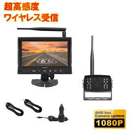 車載モニター(7インチ)とバックカメラ(広角140度)のセット オンダッシュモニター 無線 ワイヤレス リアカメラ 防水 暗視機能 12/24V対応 トラック カー用品
