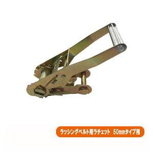 ラッシングベルト用ラチェット 適用タイプ(フック/ワッカ/レール) 対応ベルト幅50mm 破断荷重 5t 荷締め トラック用 荷締め