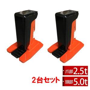 ジャッキ 改良版 油圧ジャッキ 爪付き 2個セット ジャッキアップ 車 爪部2.5t ヘッド部5t ボトルジャッキ 手動式 カー用品